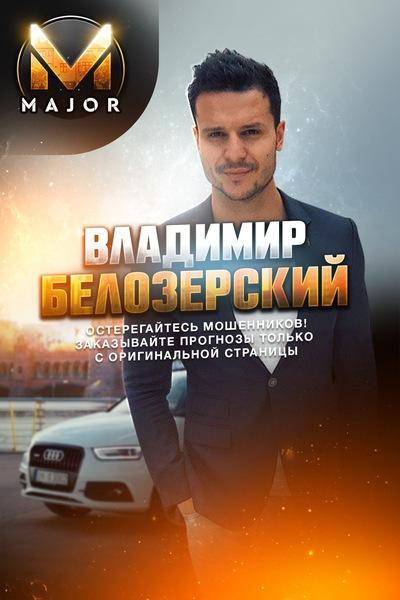 Владимир Белозерский