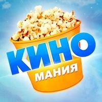 Паблик Киномания | Новинки 2018 статистика ВКонтакте
