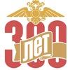 """ФЕСТИВАЛЬ """"ПОЛИЦИЯ РОССИИ - 300 ЛЕТ!"""""""