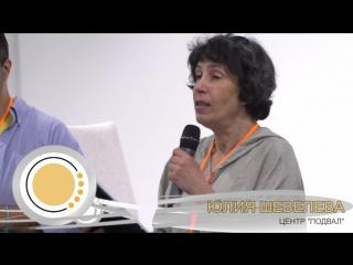 Видео-ролик конференции. Все самые яркие моменты конференции, а также комментарии экспертов, гостей и организаторов.