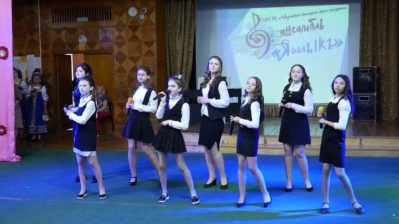 Анс Яшлыкъ Тори добро и Любимый Крым Звонкие голоса 2018