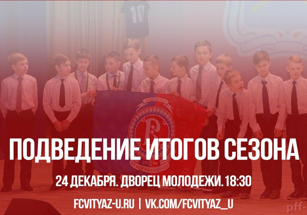 24 декабря подведут итоги детско-юношеского футбольного сезона