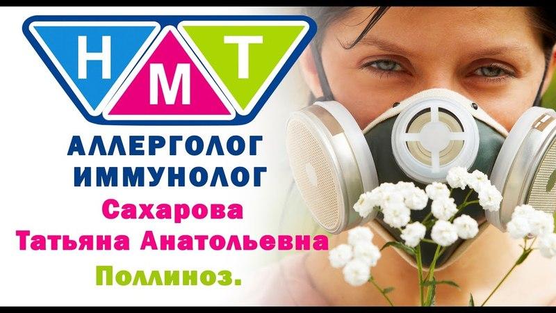 Сахарова Татьяна Анатольевна Врач аллерголог иммунолог Поллиноз