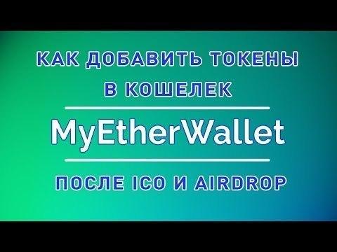 Как добавить токены ERC-20 в кошелек Myehterwallet