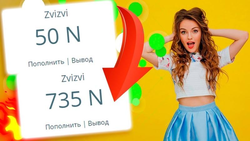 Поднимаюсь на NVUTI, 100 рублей за 2 минуты💲