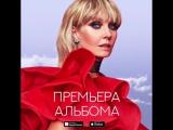 Новый альбом Валерии