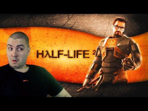 Half Life 2 прохождение НАКАЗЫВАТЬ ПРИШЁЛ 8 смотреть онлайн без регистрации