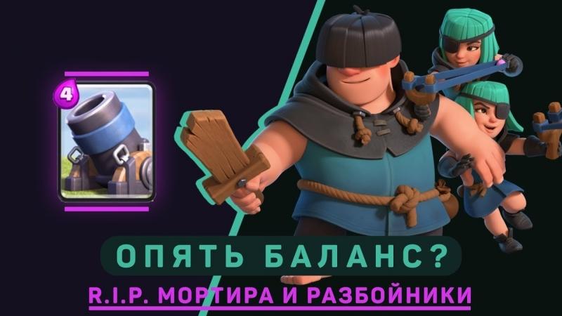 AuRuM TV ОПЯТЬ БАЛАНС R.I.P. МОРТИРА И РАЗБОЙНИКИ CLASH ROYALE