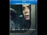 Девушка в поезде / The Girl on the Train / UNCENSORED
