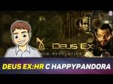 Deus Ex: Human Revolution c HappyPandora!