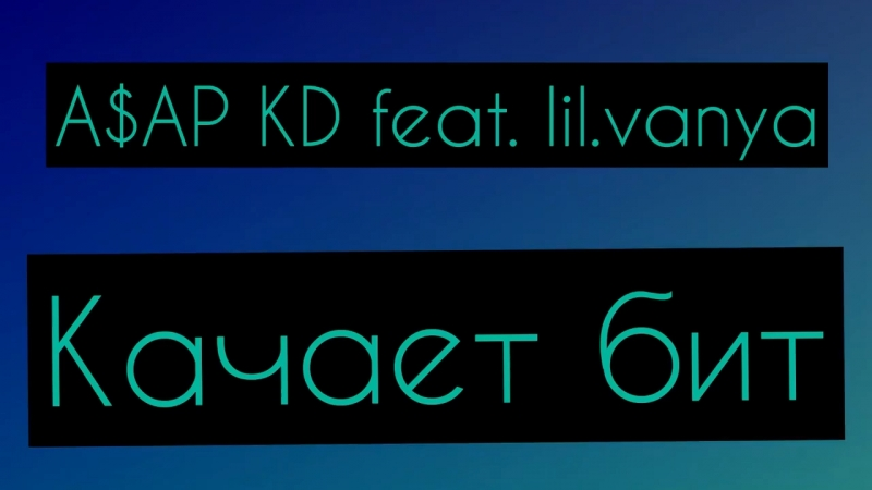 КАЧАЕТ БИТ | A$AP KD feat. lil.vanya | prod. by DonMacho