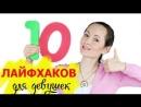 10 лайфхаков для девушек _ Трюки и бьюти хитрости _ Полезные советы и секреты