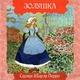 Русские народные сказки - Ивашка и ведьма
