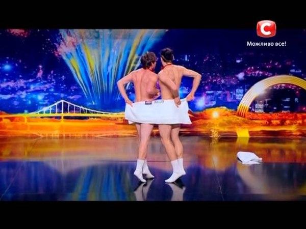 Два голых парня танцуют с полотенцами Артем Строгин и Владимир Стука Україна має талант 7