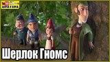 Шерлок Гномс/Gnomeo & Juliet: Sherlock Gnomes (2018).Трейлер. Фильмы 2018