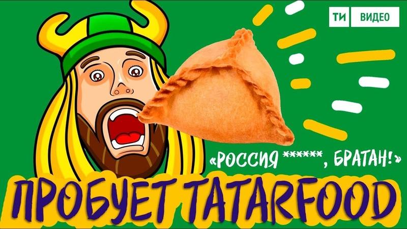 Болельщик-мем Томер Савойя пробует татарскую еду и не только Россия *******, братан! ЧМ-2018