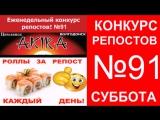 Видеоотчет! 91-ый (Суббота) еженедельный конкурс репостов от суши-бара AKIRA