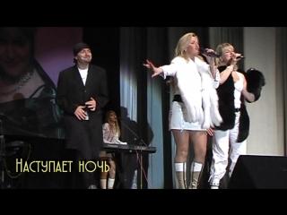 Наталия ГУЛЬКИНА и Маргарита СУХАНКИНА - Наступает ночь (Химки, 23.02.2006)