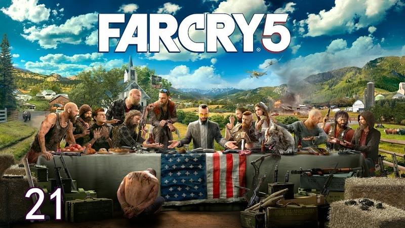 Прохождение Far Cry 5 - 21. Получить бесплатно/Чизбургер