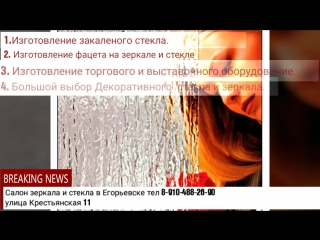 Зеркала и стекла в Егорьевске тел 8-910-488-26-90 улица Крестьянская 11