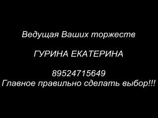 #Екатерина Гурина# Ведущая Вашего праздника#