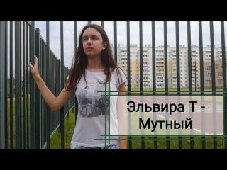 Эльвира Т - Мутный (cover by Nadezhda Kopmar'; choreo by Yuliya Golyakova)