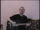 Александр Заборский Гитарник 09 03 2008