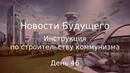 День 46 - Инструкция по строительству коммунизма - Новости Будущего (Советское Телевидение)