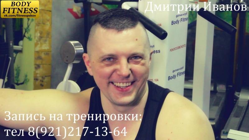 Bodyfitness. Rokossovskogo 10A. Dmitry Ivanov