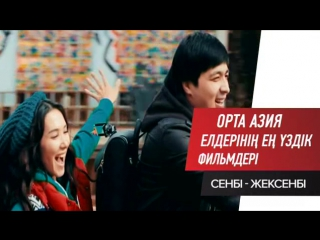 Орта Азия фильмдері