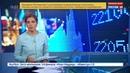 Новости на Россия 24 Падение рубля в начале торгов сменилось ростом