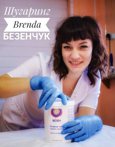 Ekaterina Brenda