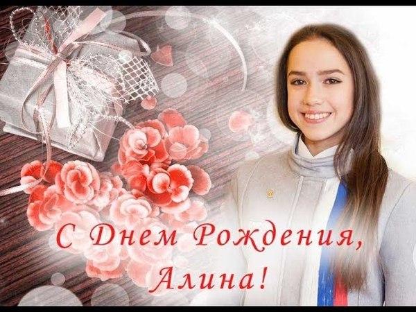 С Днём Рождения Алина Today Alina is 16 years old