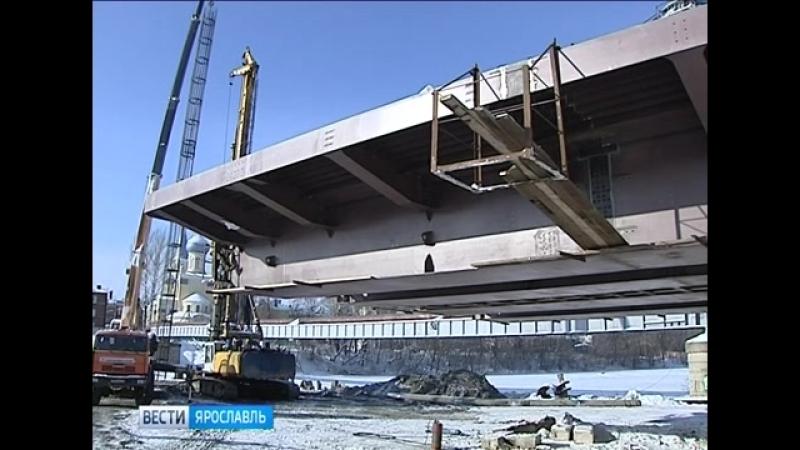Строительство ярославского моста через Которосль вышло на новый этап