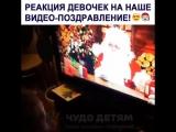 Реакция девочек на наше видео-поздравление от Деда Мороза!