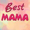 Best Мама