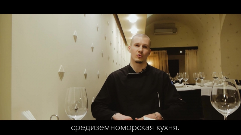 Приветствие от Шеф-повара ресторана Дмитрия Козлова