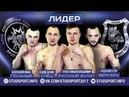 Промо бойцовского клуба ЛИДЕР!