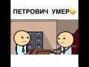Петрович умер 😂