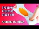 Лизуны из яйца от Стаси Мар / Проверка рецептов