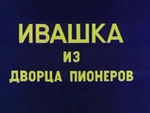 Советский мультфильм Ивашка из Дворца пионеров 1981 для детей смотреть онлайн