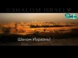 ♪ ♫?SHALOM ISRAEL ✞ Алла Чепикова - ШАЛОМ ¦ СЛУШАТЬ ХРИСТИАНСКИЕ ПЕСНИ БЕСПЛАТНО