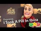 Перевод Mike Posner I Took a Pill in Ibiza