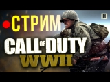 Call of Duty WWII (стрим)