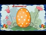 Поздравления с Пасхой! Красивое и доброе пасхальное видео поздравление