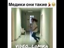 Медичка зажигает 2016! Короткие видео приколы 2016! Прикольные видео 2016! Круто танцует_VIDEOMEG.mp4