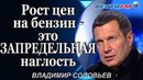 Владимир Соловьев: Рост цен на бензин - это ЗАПРЕДЕЛЬНАЯ Пошлость наглость