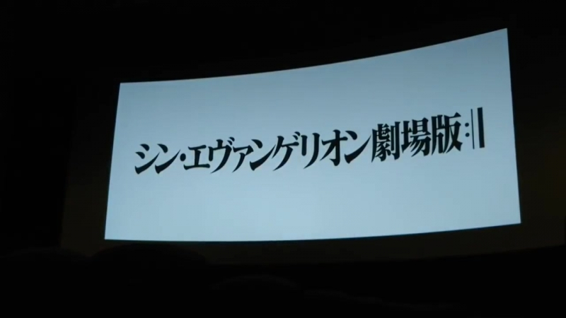 First official Evangelion 3.0 1.0 teaser from Mirai of the future announcing Eva