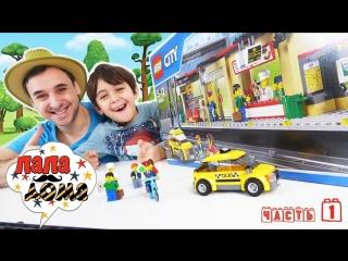 Папа Дома • Папа РОБ и Ярик собирают набор Лего Сити (LEGO City). Часть 1