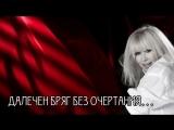 Лили Иванова - Дали Lyric (2017)